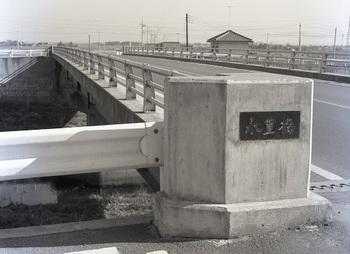 11.永豊橋57年.jpg