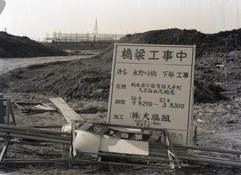 19.永野川橋57年.jpg