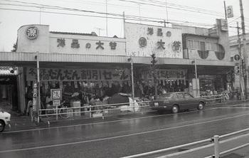 1981年用品の大谷商店前.jpg