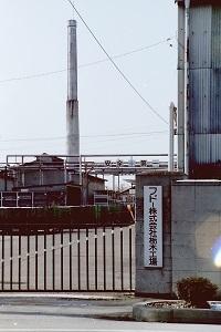 1999年2月フドー化学(樋の口町).jpg