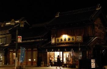 2013年12月撮影蔵の街栃木の風景.jpg