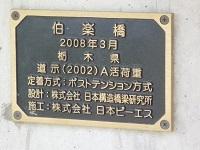 2013年伯楽橋2.jpg