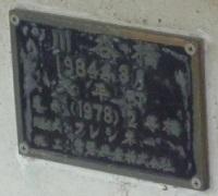 2013年川谷橋2.jpg