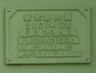 2013年新永野川橋2.jpg