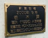 2013年新落合橋2.jpg