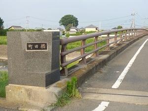 2013年町田橋1.jpg