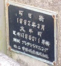 2013年町田橋2.jpg