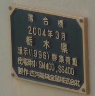 2013年落合橋2.jpg