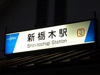 2015年12月夜の新栃木駅表示.jpg
