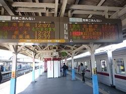 2015年12月新栃木駅ホーム.jpg