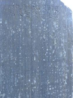 ⑮建碑及招魂祭執行旹趣幷發起人名.jpg
