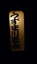 うずまの竹あかり8.jpg