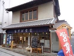 なすび食堂0.jpg