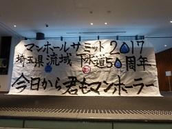 マンホールサミット埼玉2017.jpg