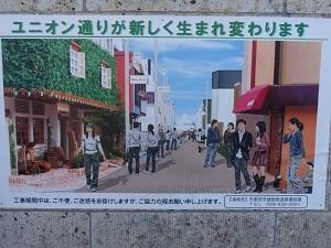 ユニオン通り1.jpg