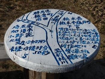 三県境18.jpg