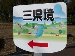 三県境2.jpg