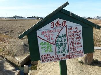 三県境4.jpg