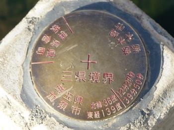 三県境7.jpg
