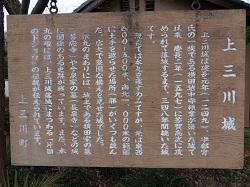 上三川城址1.jpg