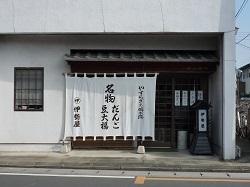 伊勢屋日除け暖簾.jpg