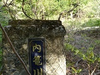 内籠川4.jpg