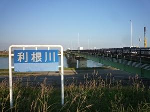 利根川橋1.jpg