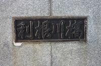 利根川橋2.jpg
