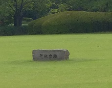 午砲台跡2.jpg