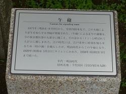 午砲1.jpg