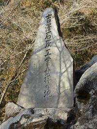 吉澤石灰工業㈱発祥の地碑.jpg