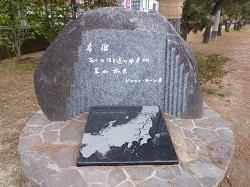 国指定名勝記念碑1.jpg