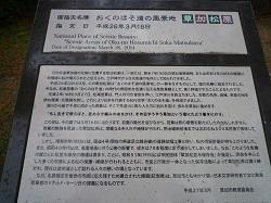 国指定名勝記念碑2.jpg