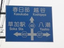 国道49号線標識.jpg