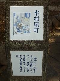 城下町町名表示板(本紺屋町).jpg