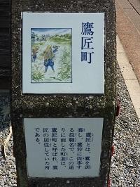 城下町町名表示板(鷹匠町).jpg