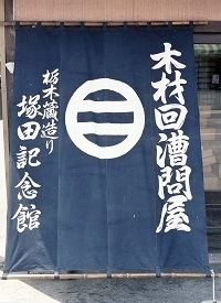 塚田記念館日除け暖簾.jpg