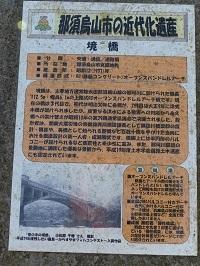 境橋(那珂川)3.jpg