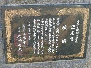 境橋(那珂川)4.jpg