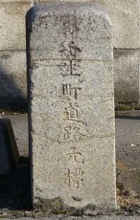 壬生町道路元標1.jpg