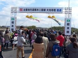 大光寺橋開通7.jpg