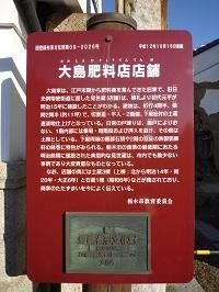 大島肥料店2.jpg