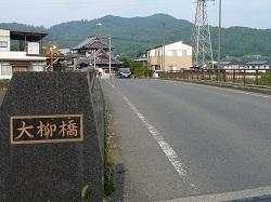 大柳橋2.jpg