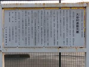大谷村道路元標3.jpg