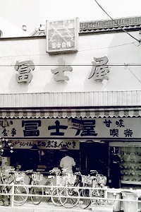 富士屋1979年.jpg