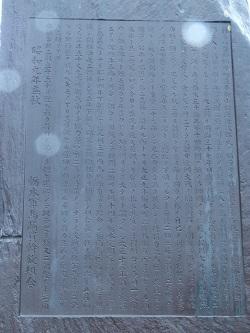 小松澤繁助翁之碑(陰).jpg