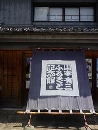 山本有三記念館日除け暖簾.jpg