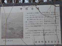 岩舟歴史散歩16.jpg