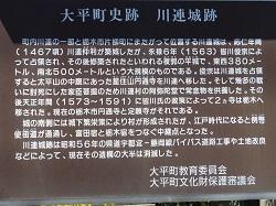 川連城跡2.jpg