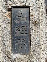 弘経寺2.jpg
